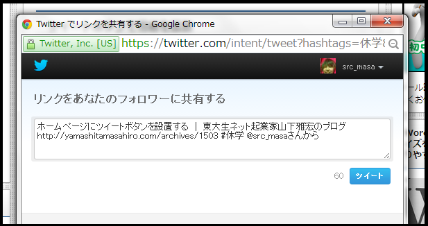 tweetbutton3