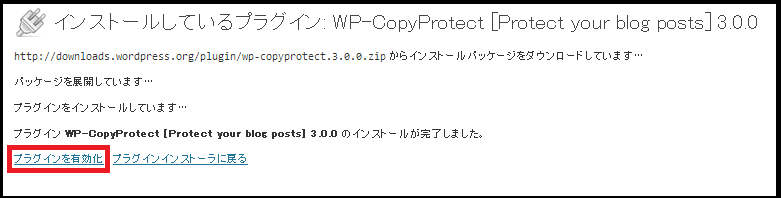 copyprotect3