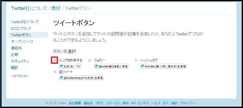 tweetbutton1